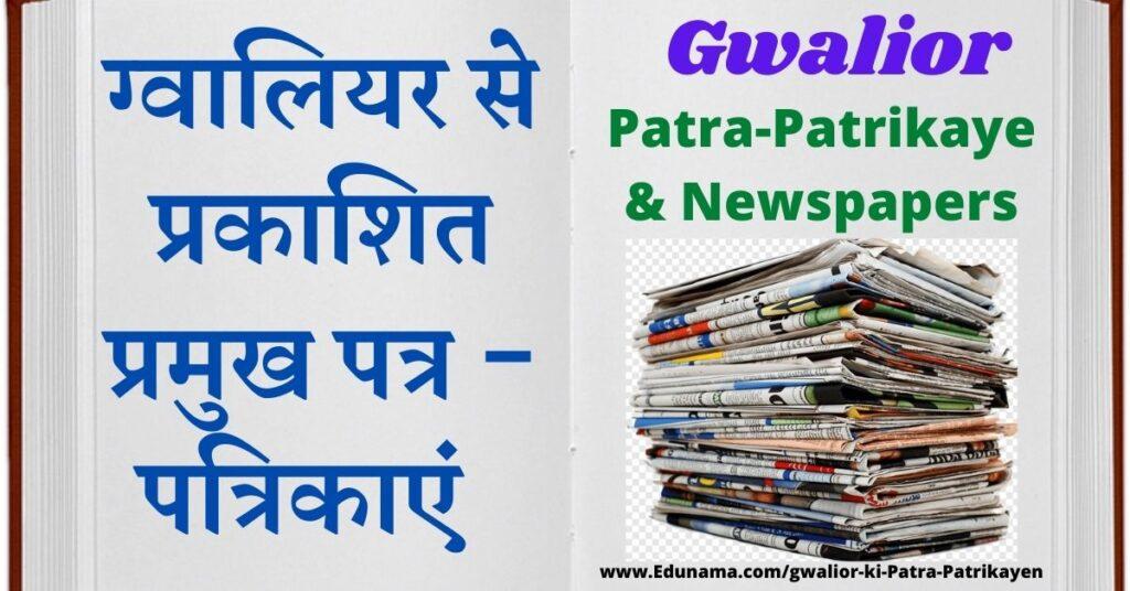 Madhya Pradesh Gwalior se Prakashit Patra Patrikaye