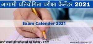 Exams Calender 2021