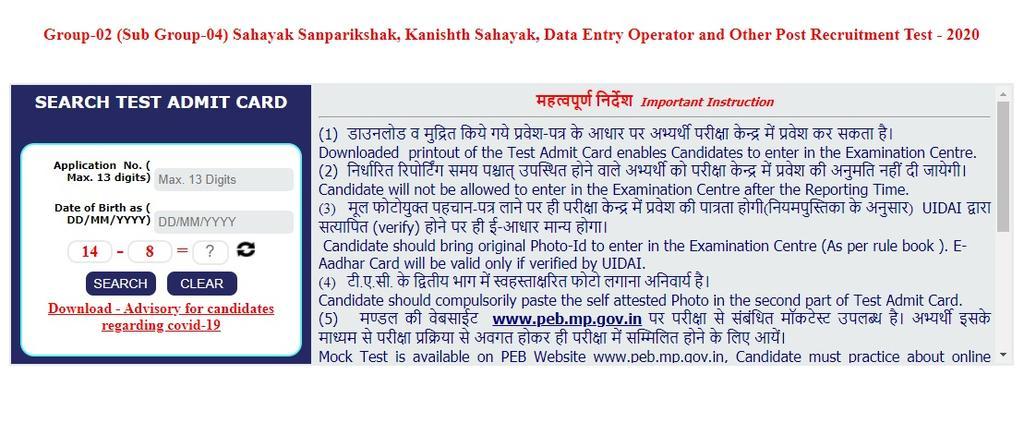 Madhya Pradesh MP PEB Group 2 Sub Group 4 Various Post Admit Card 2021