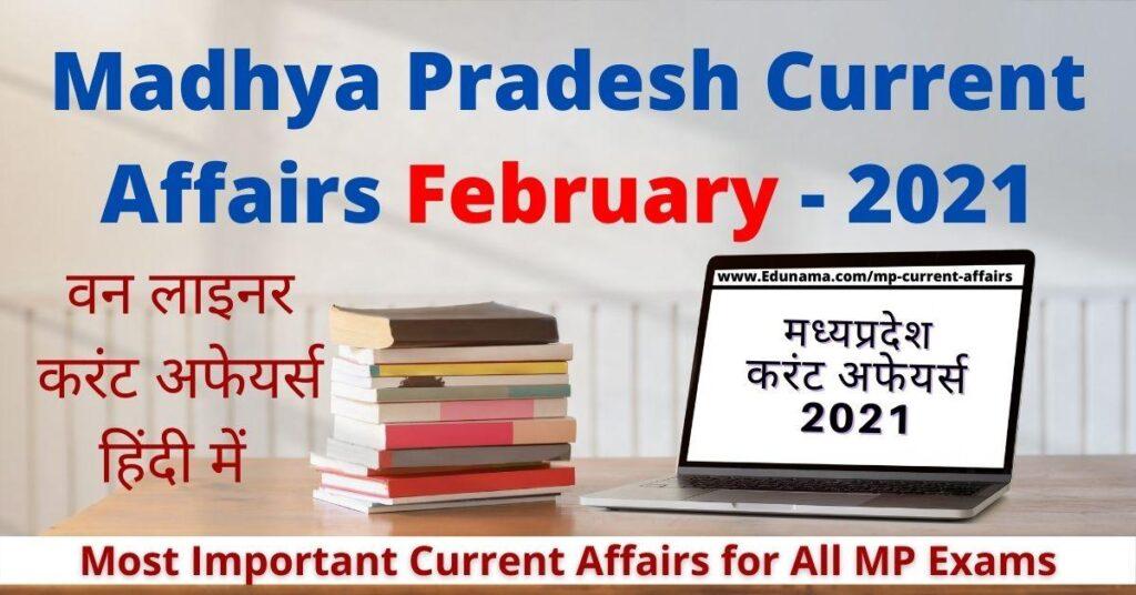 MP Current Affairs February 2021 in  Hindi
