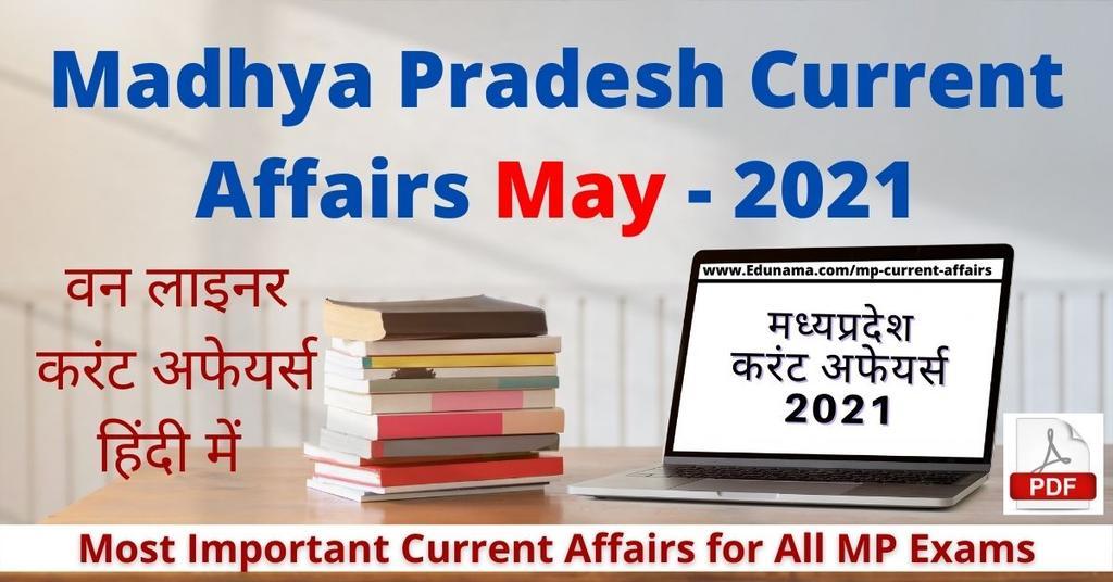 आप यहाँ से मध्यप्रदेश करंट अफेयर्स मई 2021 हिंदी में डाउनलोड कर सकते है।
