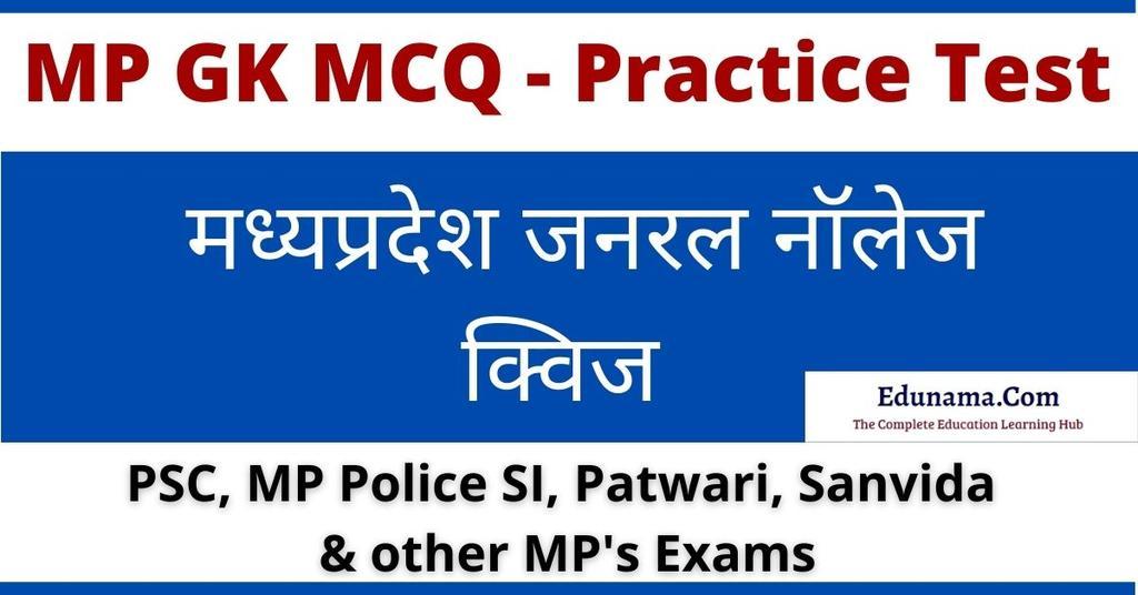MP General Knowledge Quiz - MP GK MCQ